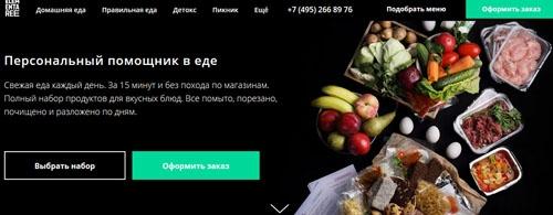 Интернет-магазин еды Элементари