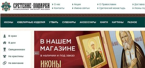 Православный магазин Сретение