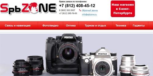 Интернет-магазин SpbZone
