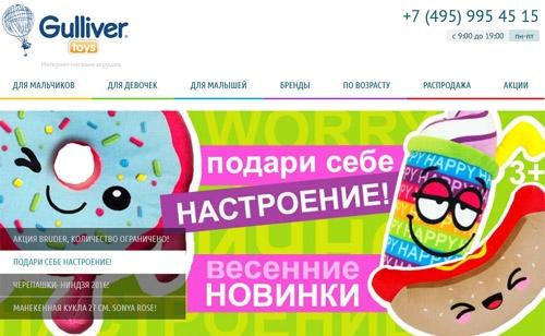 Интернет-магазин игрушек Гулливер