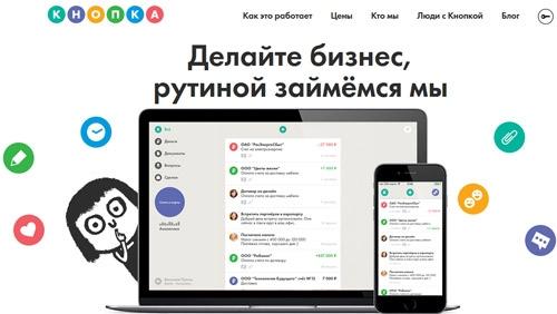Онлайн сервис Кнопка
