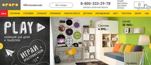 Интернет-магазин Огого обстановочка
