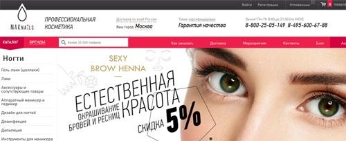 Интернет-магазин Макнейлс