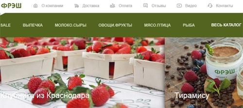 Интернет-магазин Фрэш натуральные продукты