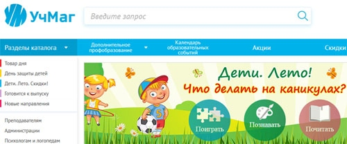 Интернет-магазин УчМаг