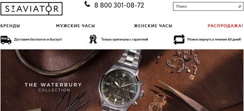Интернет-магазин часов Ставиатор