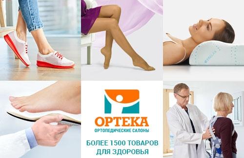 Интернет-магазин Ортека