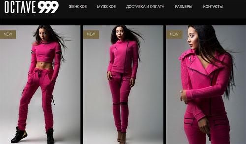 Интернет-магазин одежды Octave 999