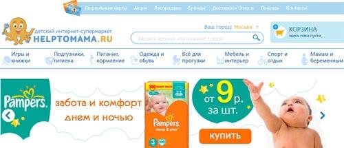 Детский интернет-магазин ХелптуМама