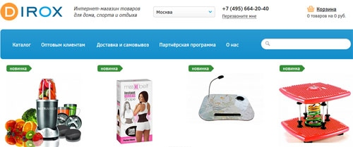 Интернет-магазин Дирокс