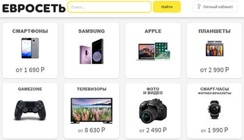 Интернет-магазин Евросеть