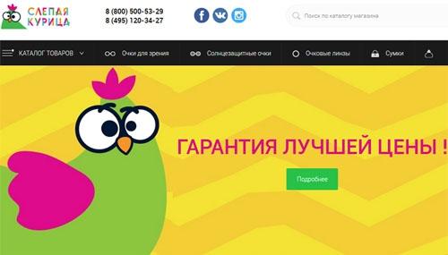 Интернет-магазин Слепая курица