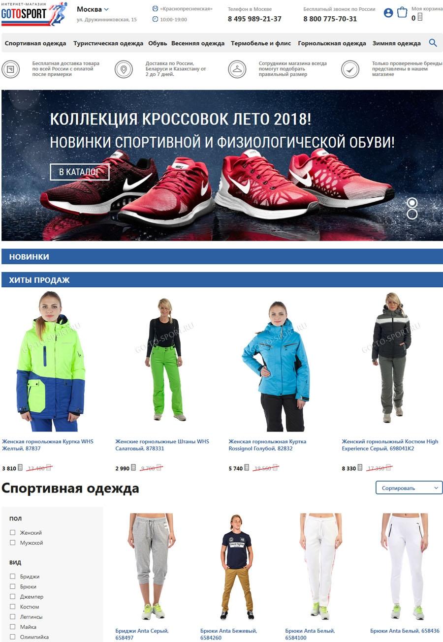 44643d647b17 GOTOSPORT 🚩 интернет-магазин спортивной одежды | официальный сайт ...