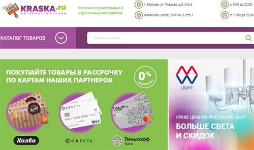 Интернет-магазин Краска Ру