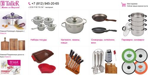 Интернет-магазин посуды Таллер