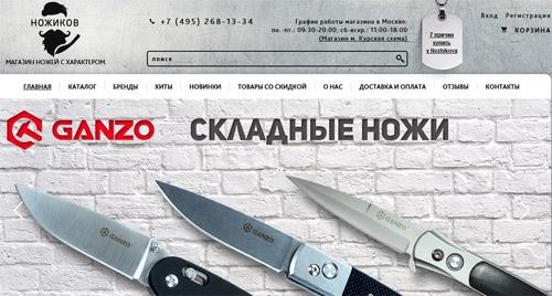 Интернет-магазин ножей Ножиков