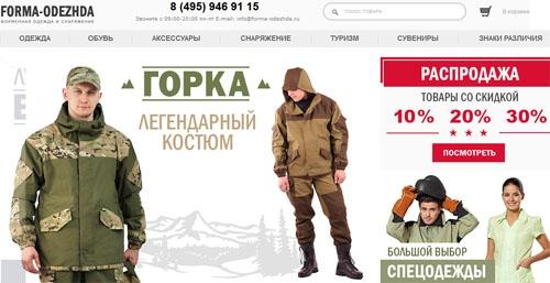 Интернет-магазин Форма одежды