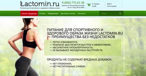 Интернет-магазин Лактомин