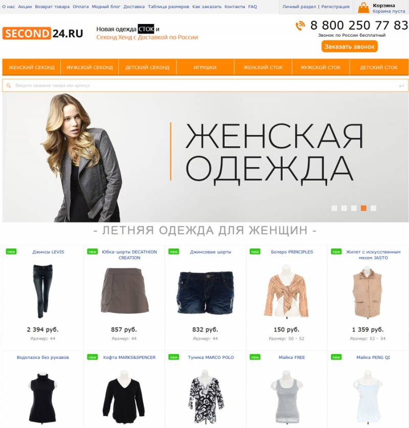Сток Брендовой Одежды Интернет Магазин