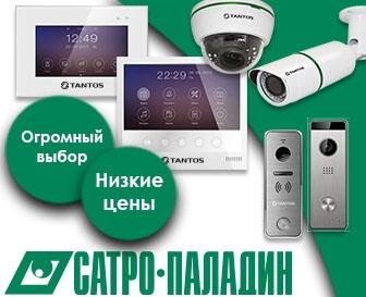 Интернет-магазин Сатро-Паладин