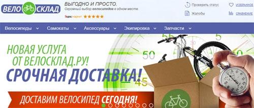 Интернет-магазин ВелоСклад