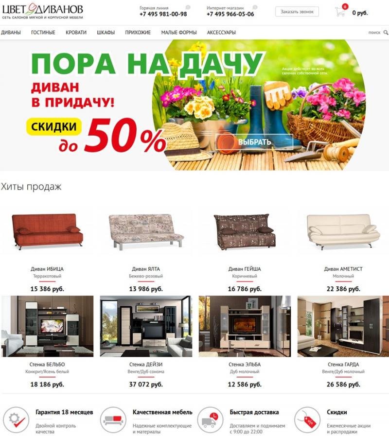 Мебель цвет диванов Москва