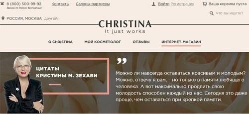 Интернет-магазин Кристина Косметика