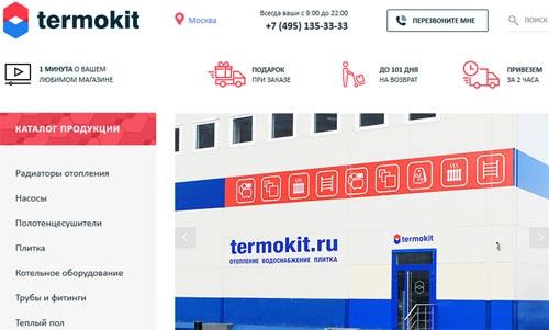 Интернет-магазин Термокит