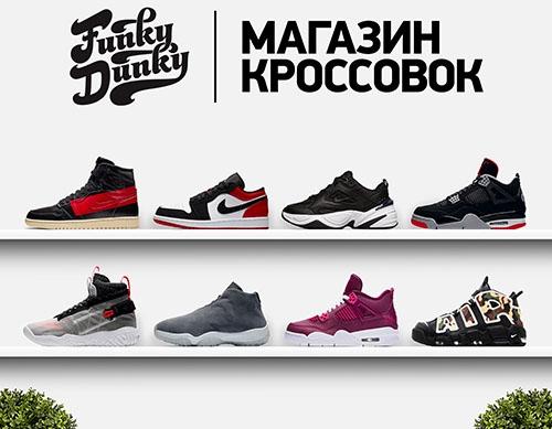 Интернет-магазин Фанки Данки