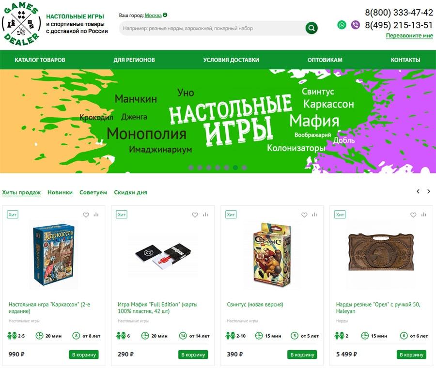 Интернет-магазин GamesDealer