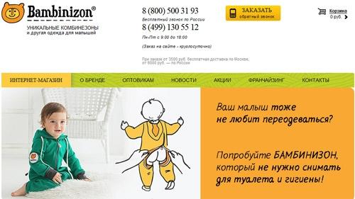 Интернет-магазин детских комбинезонов Бамбинизон
