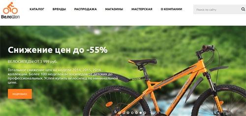 Интернет-магазин Велошоп