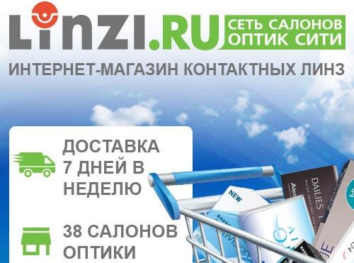 Интернет-магазин Линзы Ру