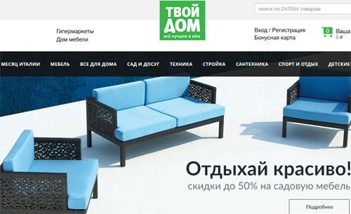 Интернет-магазин Твой дом
