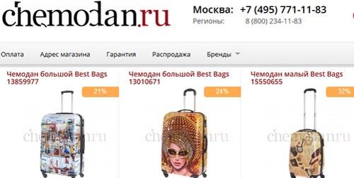 Интернет-магазин Чемодан Ру