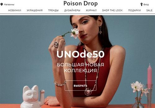 Интернет-магазин Poison Drop