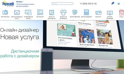 Интернет-магазин Яркий Фотомаркет