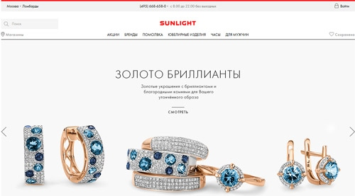 Ювелирный интернет-магазин Санлайт