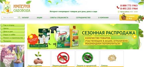 Интернет-магазин Империя Садовода