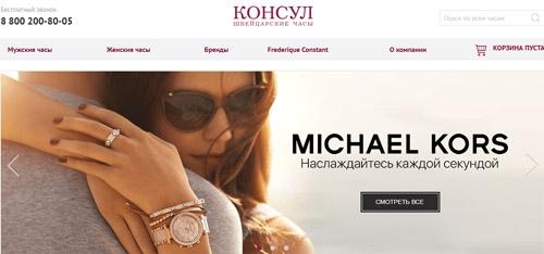 Интернет-магазин часов Консул