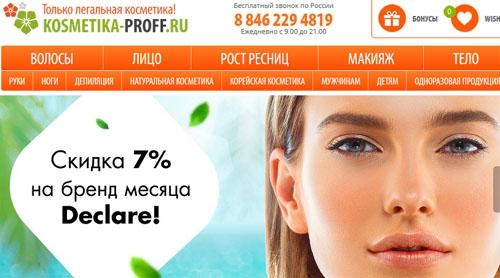 Интернет-магазин Косметика Профф