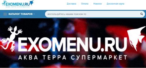 Интернет-магазин Экзоменю