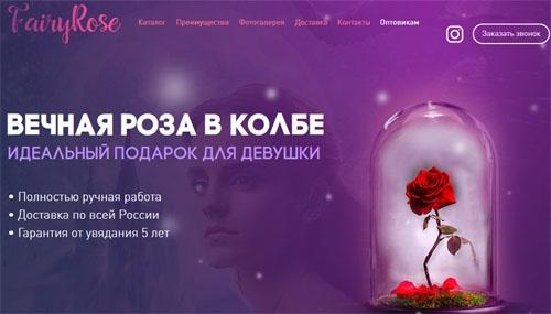 Интернет-магазин вечной розы в колбе