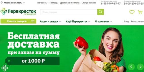 Интернет-магазин Перекресток