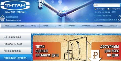Интернет-магазин Титан Фурнитура