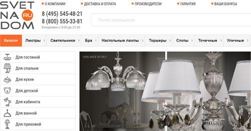 Интернет-магазин Свет на Дом
