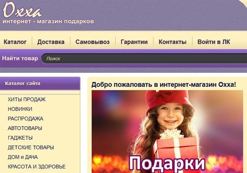 Интернет-магазин Охха