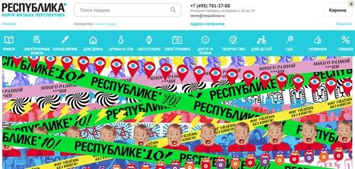 Интернет-магазин Республика