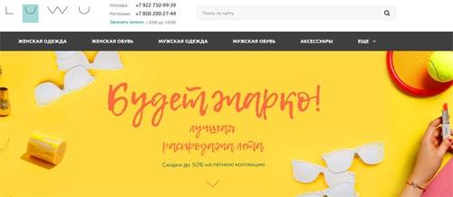 Интернет-магазин Luwu