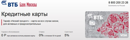 ВТБ Банк Москвы кредитные карты